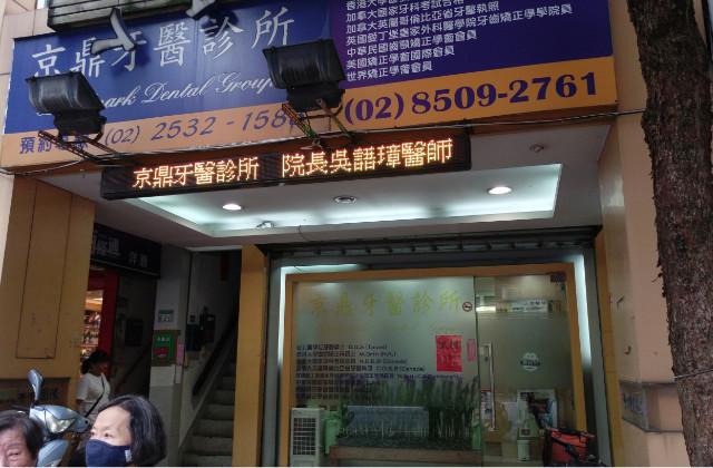 北安金店面,台北市中山區北安路