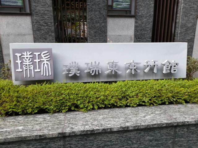 璞瑞東京行館,台北市中山區松江路